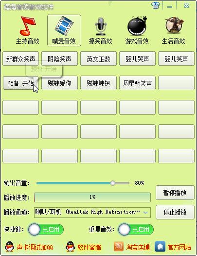 海海音频音效软件下载