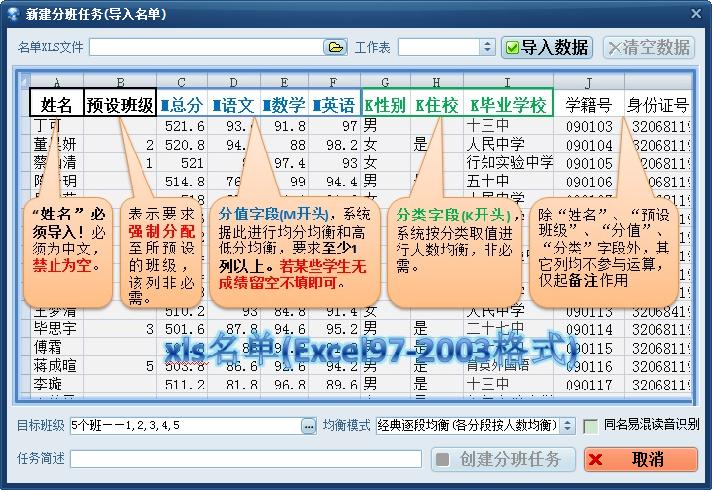 jFB精良分班软件绿色版下载