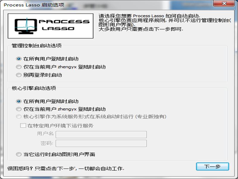 Process Lasso(系统优化工具) 64位下载