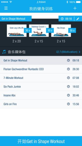 Runtastic Six Pack(六块腹肌软件)软件截图0