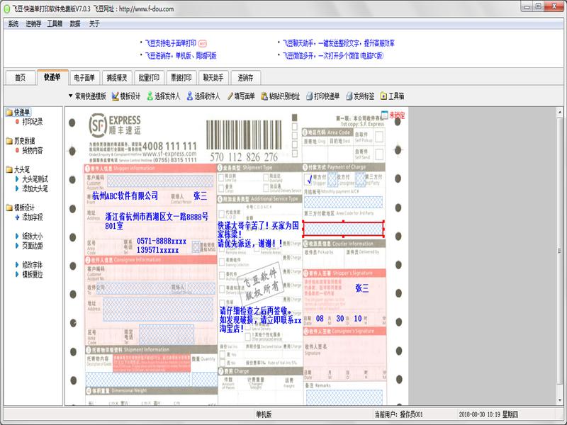飞豆快递单打印软件下载