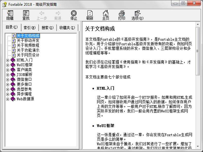 FoxTable(数据管理工具)下载