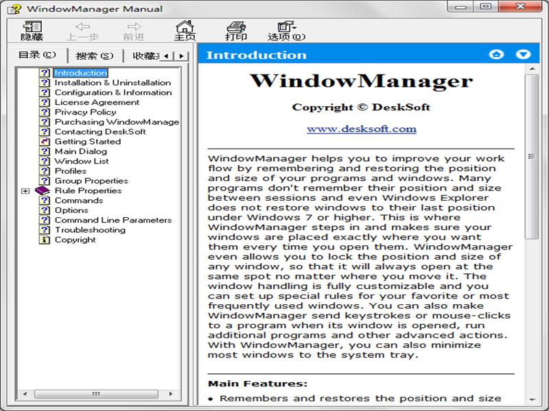 WindowManager下载