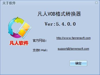 凡人VOB格式转换器下载