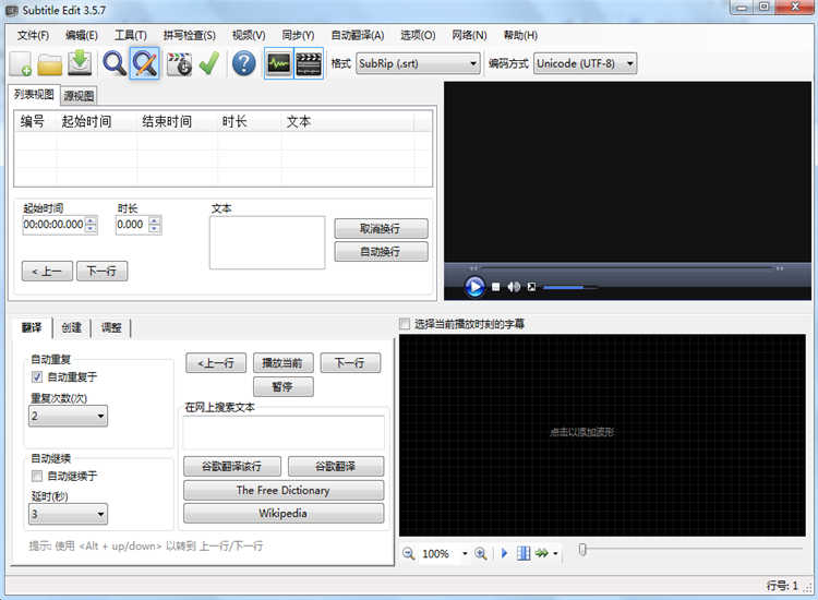 Subtitle Edit(字幕编辑器)下载