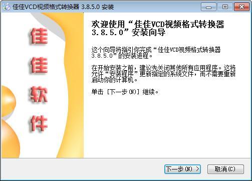 佳佳VCD视频格式转换器下载