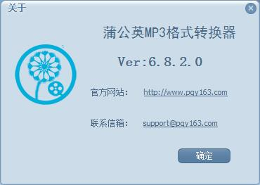 蒲公英MP3格式转换器下载