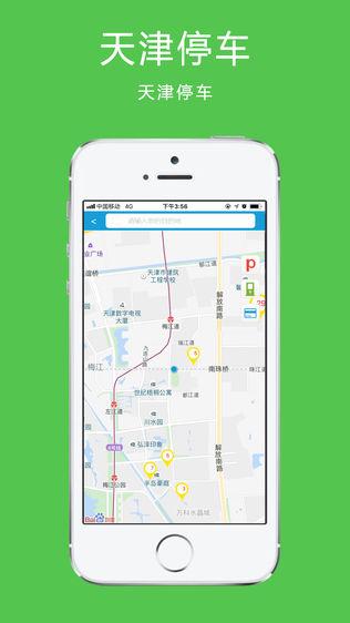 天津停车软件截图2