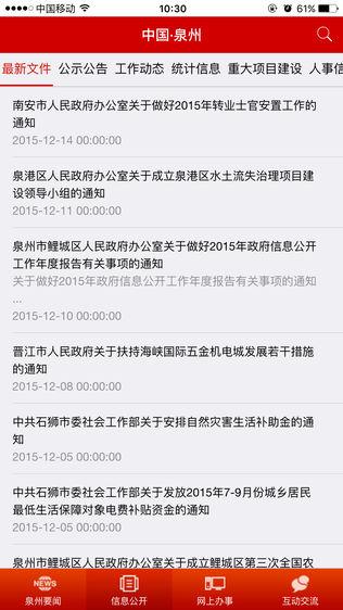 中国泉州软件截图1