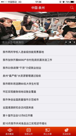 中国泉州软件截图0