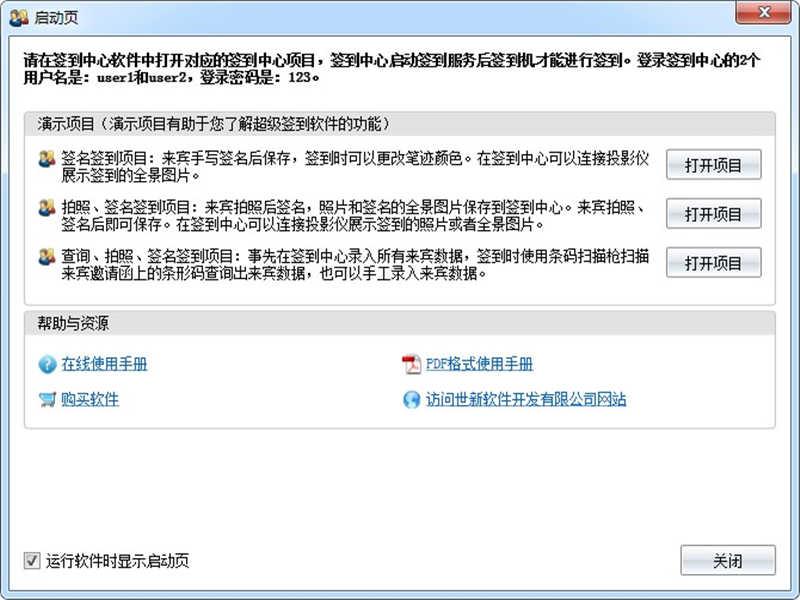 世新超级签到软件下载