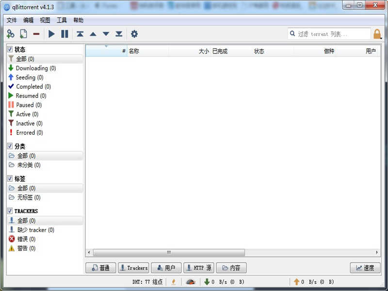 qBittorrent (轻量级的BT客户端)下载