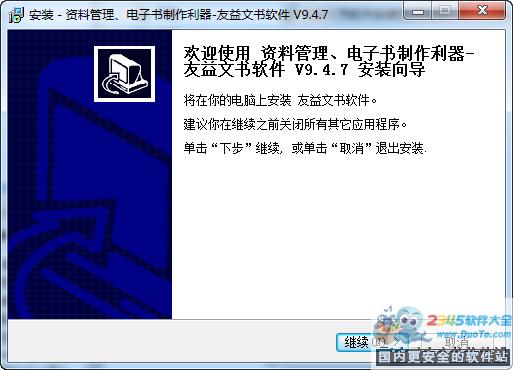 电子书制作利器-友益文书软件下载