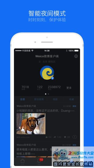 Weico 3 微博客户端