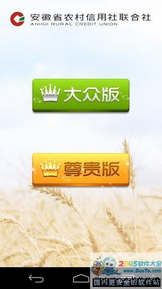 安徽农金手机银行
