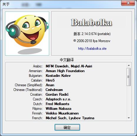 Balabolka Portable(文本转换到语音)下载