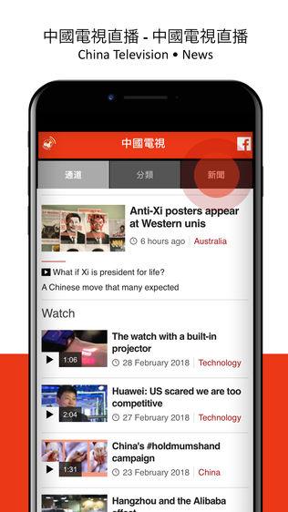 中国电视直播软件截图2