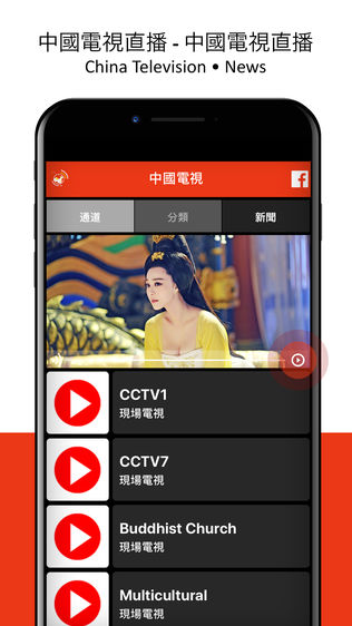 中国电视直播软件截图0