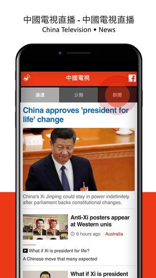 中国电视直播软件截图1