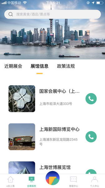e会上海软件截图3