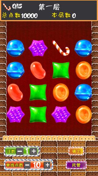 糖果派对软件截图1