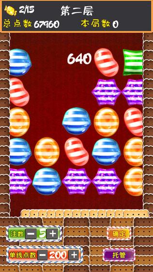 糖果派对软件截图2
