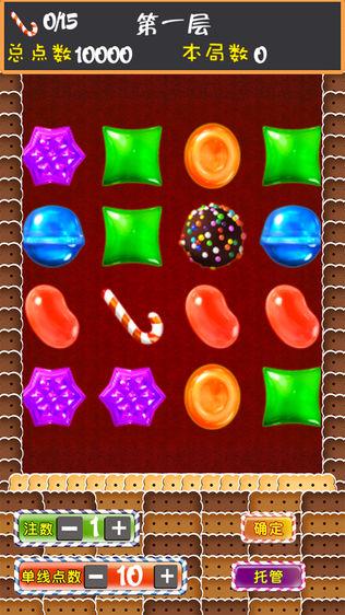 糖果派对软件截图0