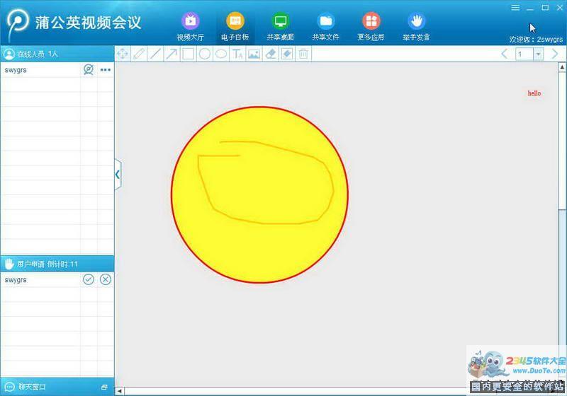 蒲公英视频会议远程教学系统下载