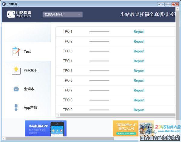 小站托福 for mac下载