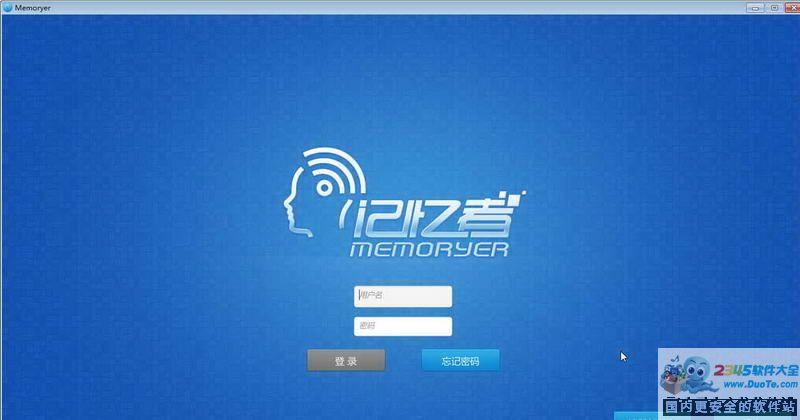 记忆者(Memoryer)下载
