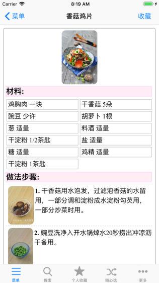 孕妇营养健康饮食谱大全软件截图1