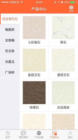 宏陶陶瓷软件截图1