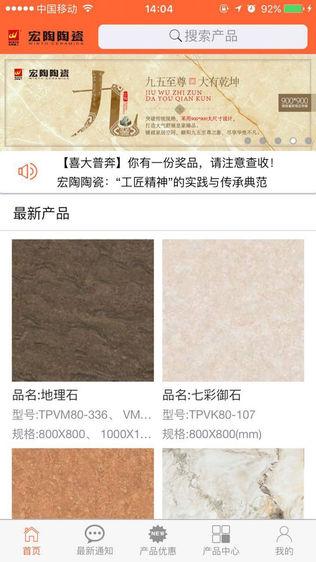 宏陶陶瓷软件截图0