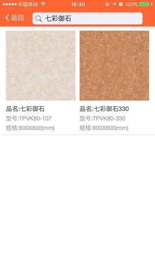 宏陶陶瓷软件截图2