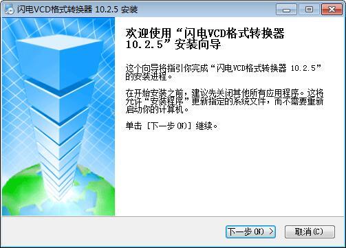 闪电VCD格式转换器下载