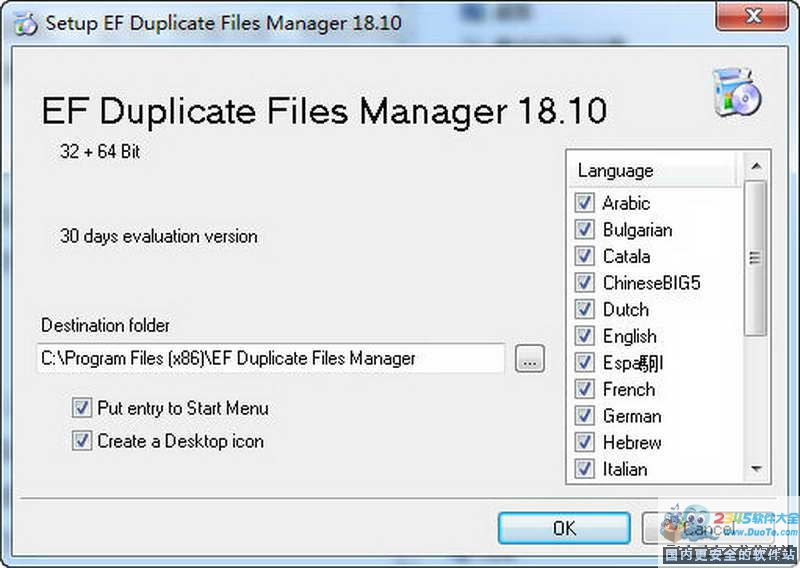 EF Duplicate Files Manager(重复文件查找软件)下载