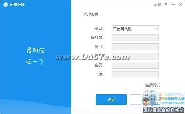 千牛(阿里旺旺卖家版)for Mac下载