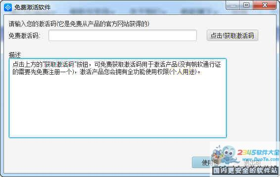 FineBI(数据分析可视化工具) for Mac下载