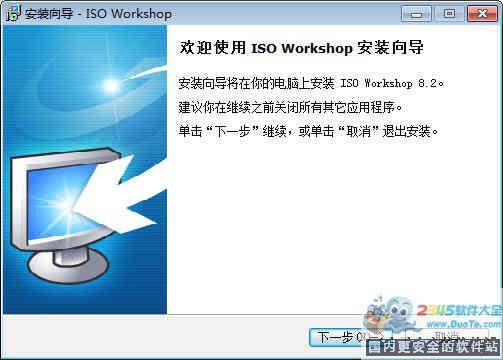 ISO Workshop(虚拟光驱)下载