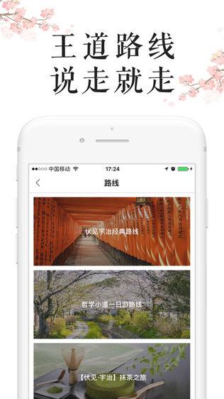 去日本(GoJapan)软件截图2