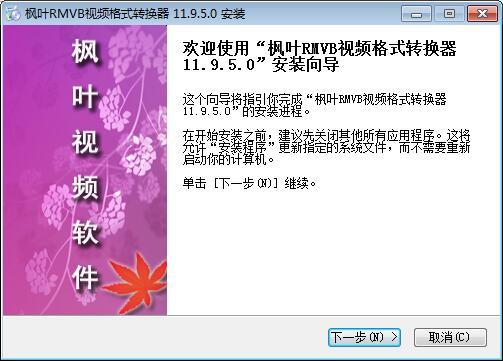 枫叶RMVB视频格式转换器下载