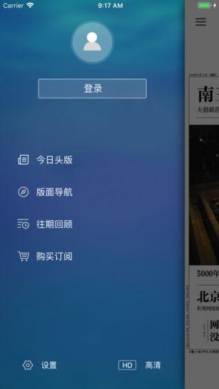 新京报数字版软件截图1