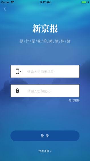 新京报数字版软件截图2