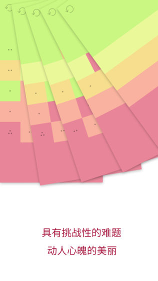 和谐之景 3软件截图2