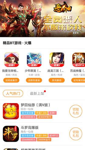 九妖游戏苹果版软件截图0