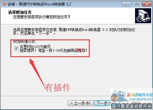 易捷PDF转换成Word转换器下载