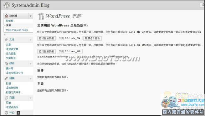 WordPress下载