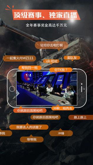 坦克世界直播软件截图1