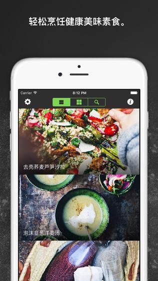 绿色厨房软件截图0