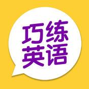 背单词app